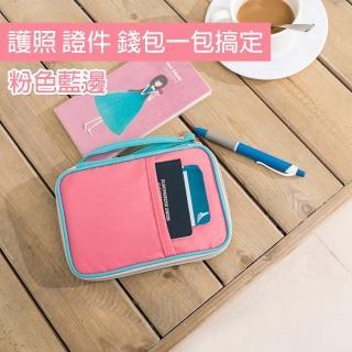 【旅行達人】韓版多功能防潑水旅行護照證件收納包 萬用包 隨身包 機票夾保護套(三色可選)