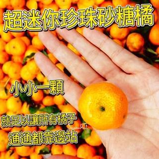 【台灣紅】超迷你珍珠砂糖橘-預購(3斤裝/箱)