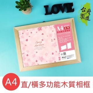 【珠友】A4/13K原味直/橫多功能木質相框