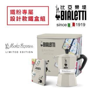 【Bialetti 比亞樂堤】BIALETTI鐵盒摩卡壺三件組(奶油色3杯份)