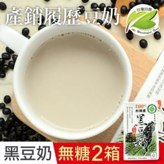 【台灣好農】100%台灣產產銷履歷黑豆奶_無糖_2箱組(豆奶、豆漿)/