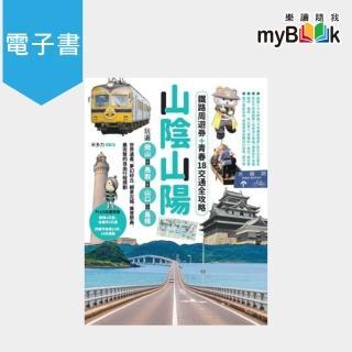 【myBook】山陰山陽:鐵路周遊券+青春18交通全攻略,玩遍岡山‧鳥取‧山口‧島根(電子書)