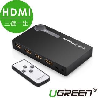 【綠聯】4K 三進一出 切換器(支援PS4 SWITCH 筆電 電腦 安博盒子 小米盒子)