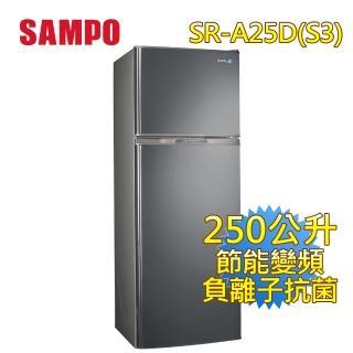 【SAMPO 聲寶】福利品-250L一級能效變頻雙門冰箱(SR-A25D-S3)