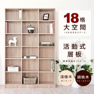【Hopma】北歐十八格大空間書櫃(二色可選)