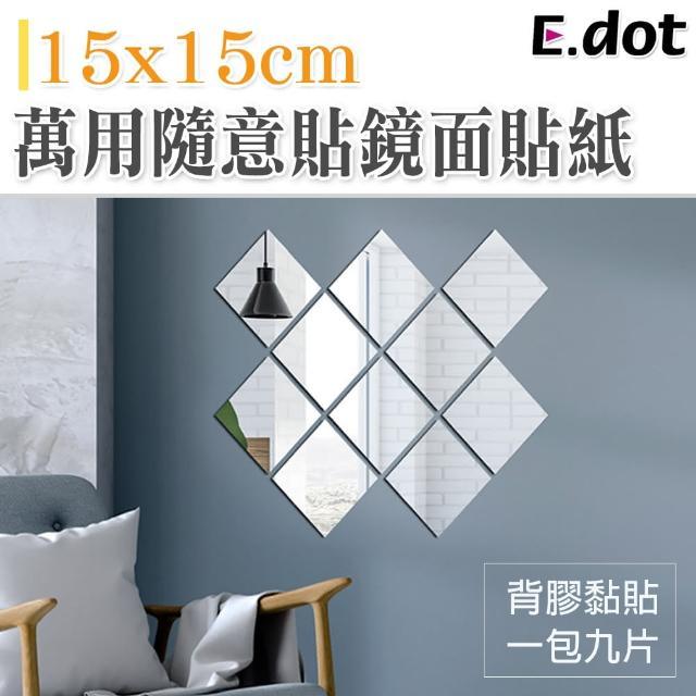 【E.dot】萬用隨意貼鏡面貼紙15x15cm-9片/包/