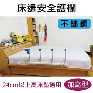 【感恩使者】床邊安全護欄 ZHCN1751-13S(不鏽鋼 可當起床扶手 24cm以上高床墊適用 附4支固定架)