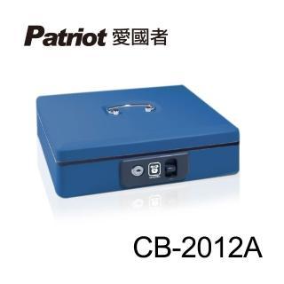 【愛國者】警報式現金箱 CB-2012A(聚富藍)