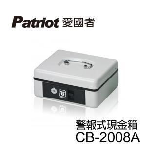 【愛國者】警報式現金箱 CB-2008A(淺灰)