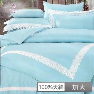 【巴麗維亞】極品奢華藍(頂級加大60支100%素色天絲蕾絲TENCEL八件式兩用被床罩組)