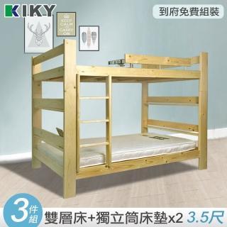 【KIKY】現貨 米露白松雙層床架3件組(雙層床+床墊X2)