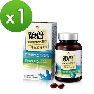 【統一】預倍葉黃素+DHA藻油 60粒膠囊*1罐(添加葉黃素+DHA藻油+蝦紅素)