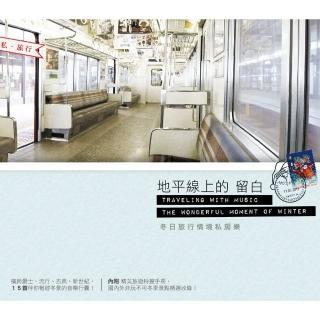 【金革唱片】私旅行-冬‧地平線上的留白
