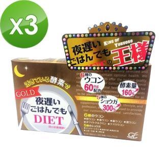 【日本新谷酵素】夜遲Night Diet熱控孅美酵素錠 王樣黃金版60mg x3盒(30包/盒)