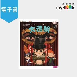 【myBook】魔術專賣店3: 大逃脫(電子書)