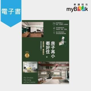 【myBook】房子再小都好住【暢銷改版】:做對格局,機能到位(電子書)