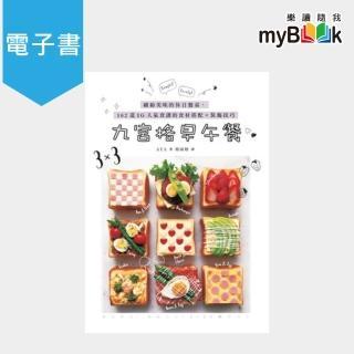 【myBook】九宮格早午餐:繽紛美味的休日餐桌,162道IG人氣食譜的食材搭配X裝飾技巧(電子書)