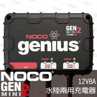 【NOCO Genius】GENM2水陸兩用充電器12V8A(適合充WET.GEL.鉛酸.EFB.AGM用充電器)