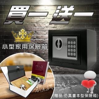 【艾肯居家生活館】小型 家用 電子保險箱 防盜 收納 17E(保險箱 保險櫃 迷你 米白色)