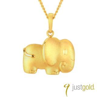 【Just Gold 鎮金店】親子情純金系列 黃金墜子 大象媽媽