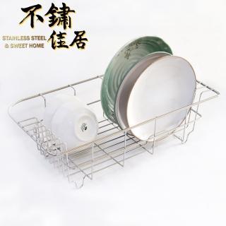 【不鏽佳居】304不鏽鋼水槽瀝水籃 水槽用碗盤瀝水籃(304 水槽 瀝水 退冰食物 蔬果瀝水)