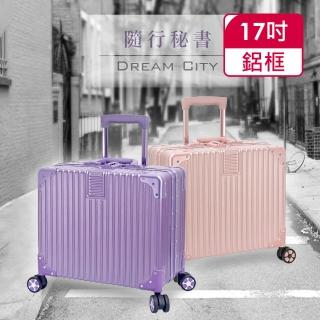 【Leadming】光之影者17吋商務箱PC拉絲防刮鋁框行李箱(5色任選)/