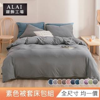 【ALAI寢飾工場】台灣製 素色舒柔棉被套床包組(單人/雙人/加大/特大 均一價 多色任選)