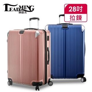 【Leadming】時尚美學28吋PC鏡面可加大拉鍊行李箱(4色任選)