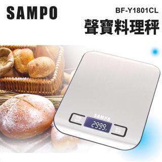 【SAMPO 聲寶】聲寶料理秤 BF-Y1801CL(台兩 盎司 毫升 英磅 不鏽鋼電子秤)