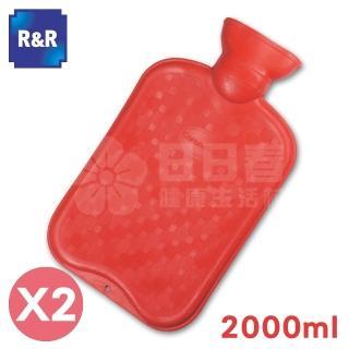 【R&R】橡膠熱水袋 L號 2000ml(2入組 台灣製造 冷熱敷袋 保暖袋 紅水龜)
