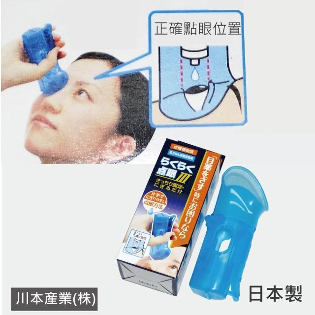 【感恩使者】輕鬆點眼器Ⅲ (M0500)(點眼藥水輔助器 -日本製)