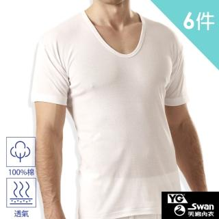 【YG天鵝內衣】MIT 100% 純棉羅紋U領短袖衫(速達 超值6件組)