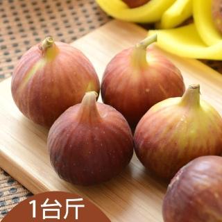 【台灣好農】張爸爸無花果_1台斤(無花果)