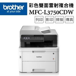 【Brother】MFC-L3750CDW★彩色雙面無線雷射複合機