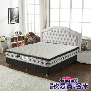【Airsprung】年度紀念款 獨立筒床墊-雙人5尺