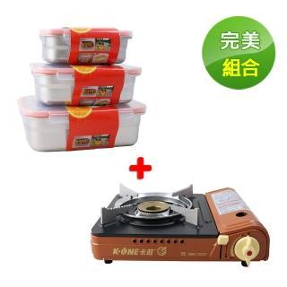 【卡旺】雙安全卡式爐+304不鏽鋼保鮮盒組(K1-A001D+CI-4695)