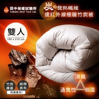 【田中保暖試驗所】黑鑽石 純棉竹炭被 3Kg 新光竹碳纖維 台灣製造 竹碳被 吸濕備長炭(雙人6x7尺)