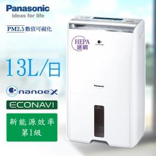 【Panasonic 國際牌】一級能效13公升清淨除濕機(F-Y26FH)