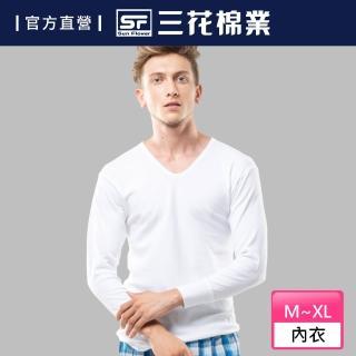 【Sun Flower三花】厚棉U領男長袖內衣.衛生衣(100%全棉男內衣)