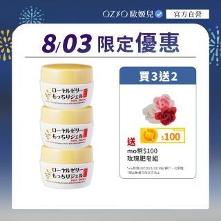 【OZIO歐姬兒】蜂王乳凝露(3入)