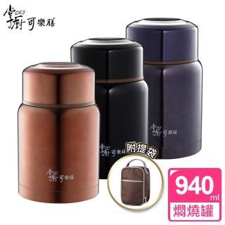 【掌廚可樂膳】316不鏽鋼真空燜燒罐940ml(附外出提袋)