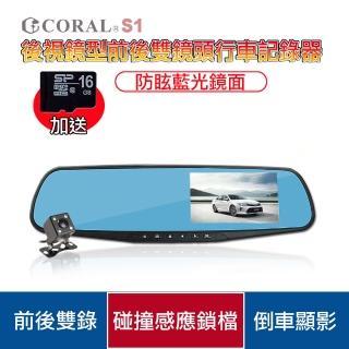 【CORAL/ODEL】後視鏡前後雙錄行車紀錄器S1(贈16G記憶卡)