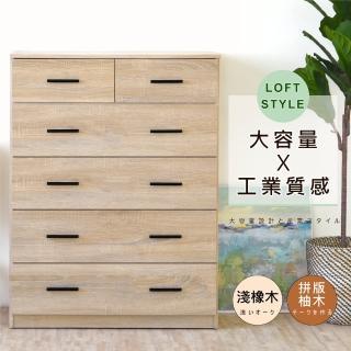 【Hopma】工業風多功能六抽斗櫃(兩色可選)