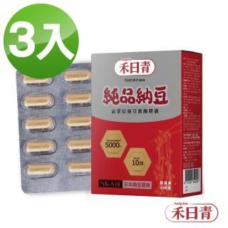 【holychin】禾日青NTU18高單位專利納豆激酉每30粒x3盒(經第三方檢驗每顆膠囊含5000Fu專利納豆激酉每)