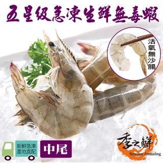 【買3包送2包- MOMO限定】季之鮮五星級無毒生態急凍台灣白蝦(中尾300g/包/共5包)