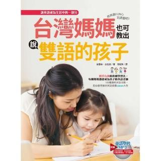 台灣媽媽也可教出說雙語的孩子:用英語FUN心玩遊戲吧!(附1MP3)