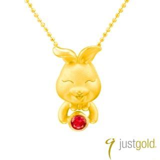 【Just Gold 鎮金店】喜迎鴻運十二生肖系列 黃金墜子-兔