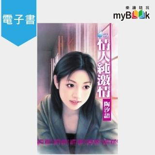 【myBook】情人純激情~女心理醫師四之一(電子書)