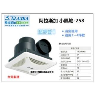 【ALASKA 阿拉斯加】小風地258 浴室抽風機 換氣機 無聲通風扇 排風機 換氣扇 浴排 台灣製