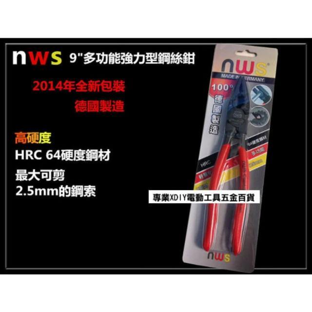 ★強力推薦★好評熱賣★ 正德國製 NWS 9英吋 多功能強力型鋼絲鉗 老虎鉗 非k牌